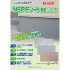 美装弾性シート『NSP Fシート 後貼シリーズ』 表紙画像