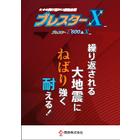 たすき掛け筋かい補強金物『ブレスターX』 表紙画像