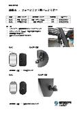 フォークリフト用バックミラー製品カタログ 表紙画像