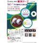 ダイヤテックス難燃テープ.jpg