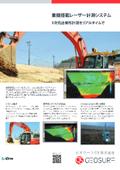 『重機搭載レーザー計測システム』製品カタログ 表紙画像