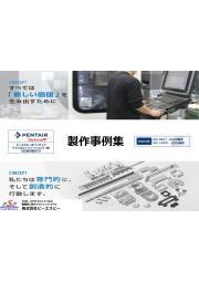 特殊金属加工サービス【製作事例付き】 表紙画像