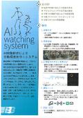 労働環境見守りシステム『AI watching system』
