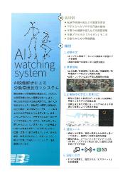 労働環境見守りシステム『AI watching system』 表紙画像