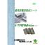 高周波の電磁波を吸収する薄型シートは、斜め入射角の電波吸収性能に優れ、薄いシート状で加工・取付けが容易で、耐久性に優れています 表紙画像