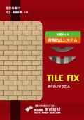 外壁タイル 剥落防止システム 「タイルフィックス」