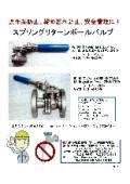 スプリングリターンバルブ【自閉式ボールバルブ】