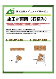 石積み『施工断面図』石積み 表紙画像