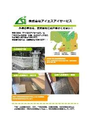 外構やお庭で使える話題の木目調アルミエクステリア商品!関西での石材施工いたします。石材材料販売!全国への発送承ります。 表紙画像