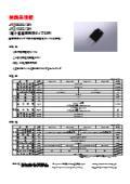 【製品カタログ】超小型基板実装タイプSSR JTシリーズ JT208SC/SN / JT216SC/SN