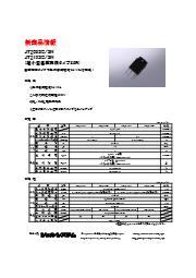 【製品カタログ】超小型基板実装タイプSSR JTシリーズ JT208SC/SN / JT216SC/SN 表紙画像