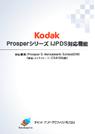 Kodak Prosperシリーズ IJPDS対応機能 表紙画像