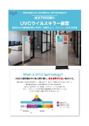UVCウイルスキラー装置 表紙画像
