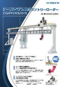 ケーブルベアレス式ガントリーローダー GLW-S030-S050