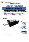 各種蓄電デバイス対応大容量カスタム急速充電器 表紙画像