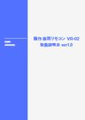 [カコロク専用]操作専用リモコン VR-02 取扱説明書 表紙画像