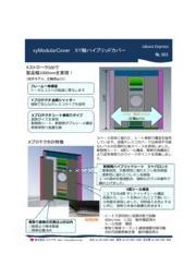 横形マシニング用XY軸ハイブリッドカバー 表紙画像