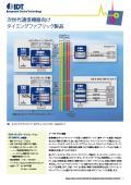 次世代通信機器向けタイミングファブリック製品 表紙画像