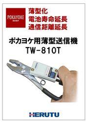 ポカヨケ用薄型送信機 TW-810T カタログ 表紙画像