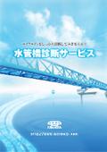 水管橋診断サービス