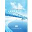 水管橋診断サービス 表紙画像