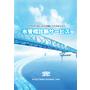 水管橋診断サービスパンフレット.jpg