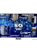 【5G電磁波シールド対策製品/新製品のご紹介】