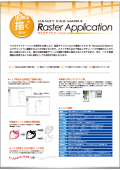 HandyCAD MarkII ラスタアプリケーション
