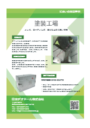 【導入事例】『DMD-02ATII』塗装工場 表紙画像