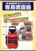 (株)吉田製油所白アリシリーズ専用噴霧器