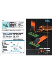0.55mmピッチ 高性能同軸ハーネス TSLシリーズ 表紙画像
