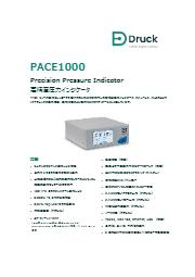 高精度圧力インジケータ『PACE1000』カタログ 表紙画像