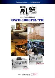 オゾン除菌消臭機 剛腕シリーズ GWD-1000FR/TR 表紙画像