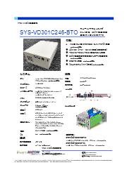産業用AIエッジ向けPC【SYS-VD301C246-BTO】 表紙画像