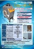 NEW!高速洗浄用レーザクリーニング装置『イレーザー/ELASER』