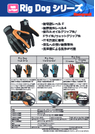 手袋『RigDogシリーズ耐切創手袋』 表紙画像