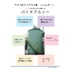 【技術資料+導入事例】高機能微生物排水処理設備『バイオアルシー』 表紙画像