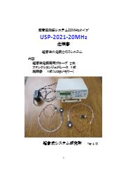 超音波発振システム20MHzタイプ 表紙画像