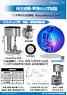 【ポスター】生体材料疲労試験機 / バイオマテリアル専用低荷重材料試験機『ElectroForce5500』 表紙画像