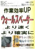 鉄筋スペーサーブロック『ウォールスペーサー』 表紙画像