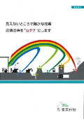 株式会社東京計測 会社案内 表紙画像
