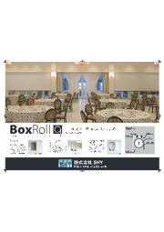 ロールスクリーン『BoxRoll』 表紙画像