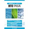 09_MTCクロス_210330.jpg