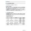 周辺情報(環境改善)1-6__不水溶性切削油剤の危険物分類.jpg