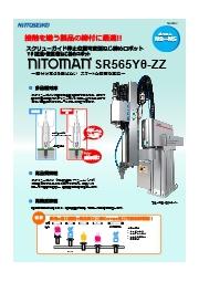 スクリューガイド停止位置可変型ねじ締めロボット『SR565Yθ-ZZ』 表紙画像