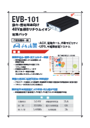 48V系標準リチウムイオン電池モジュール『EVB-101』 表紙画像