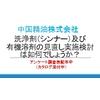 溶剤・シンナー切替えアンケート R2,7,17.jpg