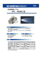 空気噴霧ノズル PV-MINI型 幅広い流量制御が可能なコンパクトタイプのミストノズル 表紙画像