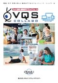 ネット会議・遠隔授業プラットフォーム『VQScollabo』 表紙画像