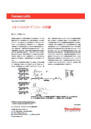 【イオンクロマトグラフィーの基礎】陰イオン交換カラム 表紙画像